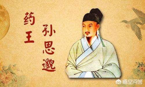 孙思邈据说出生在北周时期,唐高宗674年还有他活动记录,他真的活了140岁吗?