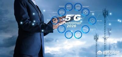数字电路与逻辑设计,5G时代,哪些专业会热门?