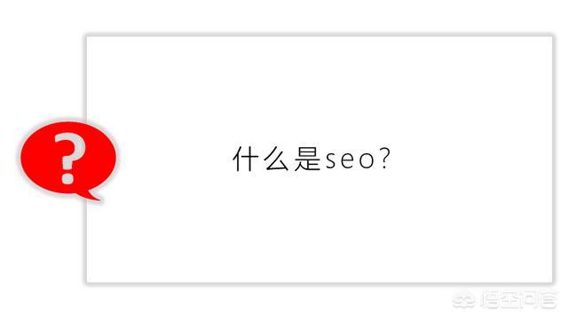 为什么在线教育平台做seo培训机构那么少?seo规范培训