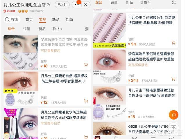购物平台有哪些、购物返现平台有哪些、网上购物最便宜的网站插图2