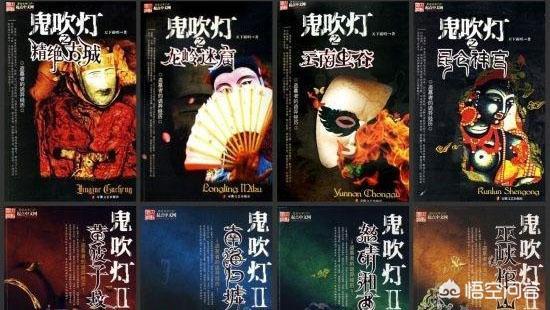 《盗墓笔记》系列和《鬼吹灯》系列相比,哪一个更好看?