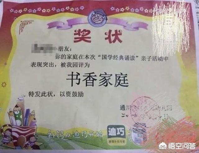 通川区幼儿园奖状现补钙广告,家长无奈:想撕又怕伤娃儿的心, 你怎么看?