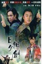 90版日月神剑电视剧  追兔子练日月神功的电视剧