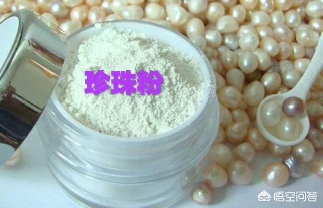 吃或涂抹珍珠粉能美白吗?插图8