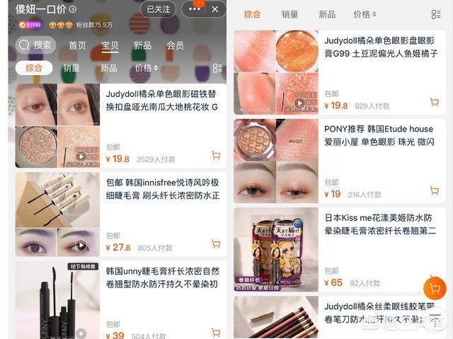 购物平台有哪些、购物返现平台有哪些、网上购物最便宜的网站插图
