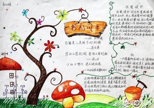 孩子一年级,老师布置手抄报作业,家长应该帮忙吗?