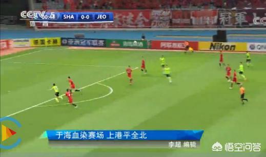 亚冠1/8淘汰赛上港VS全北现代,开场1分钟就丢球,怎么看图2