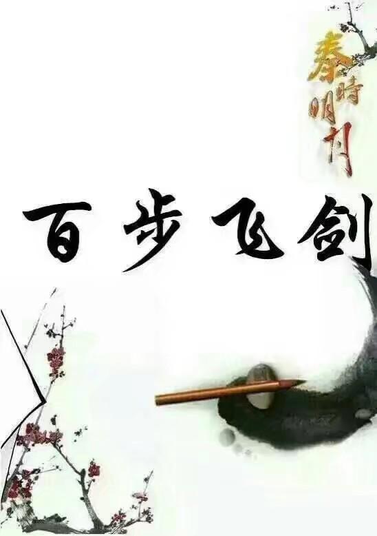 秦时明月刀,现在秦时明月出了多少部了?