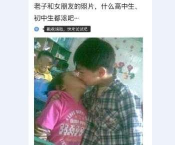 热吻图片,你有小学生秀恩爱的图片吗?