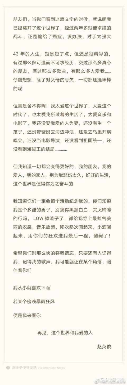 """144老顽童人体艺术,赵英俊的""""遗产""""都给了谁?"""