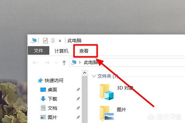 win10资源管理器如何直接打开我的电脑?
