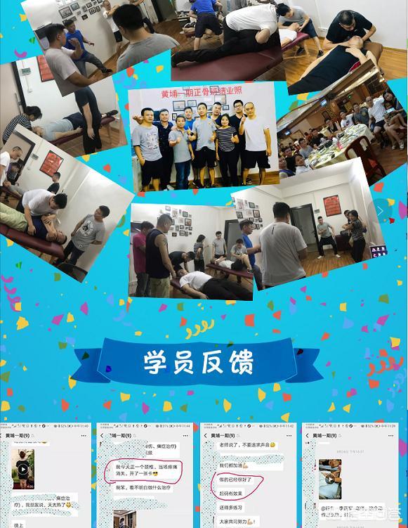 上海正规按摩培训班:我想去学习正骨培训班,目前最好的培训班是哪个?