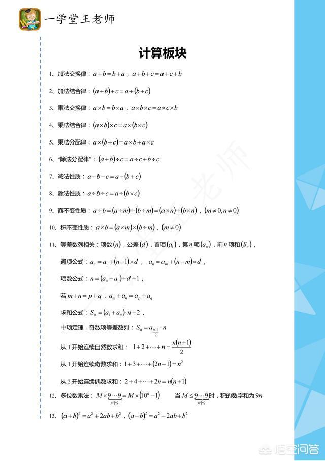 小学六年级学习数学的方法有哪些?