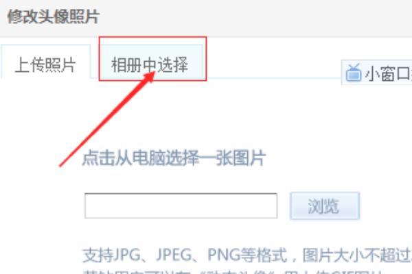 qq头像换,QQ空间头像怎么更换修改?