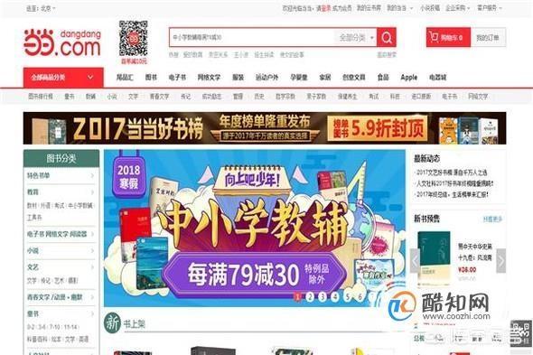 网上购物哪家好,网上购物哪家平台好,还便宜?