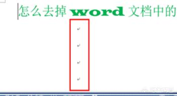 Word如何显示和隐藏回车键符号?