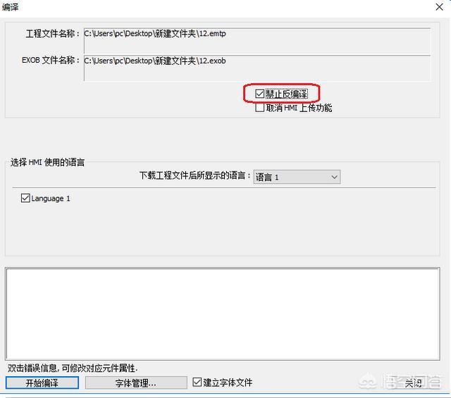 威纶通触摸屏软件,威纶通触摸屏怎样设置禁止反编译?