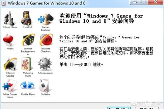 windows系统自带游戏没有了怎么办?