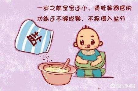 一岁以内的宝宝能不能吃盐?该注意什么?