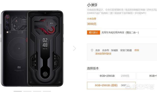 买3100的小米9尊享版好还是买米9Pro好?