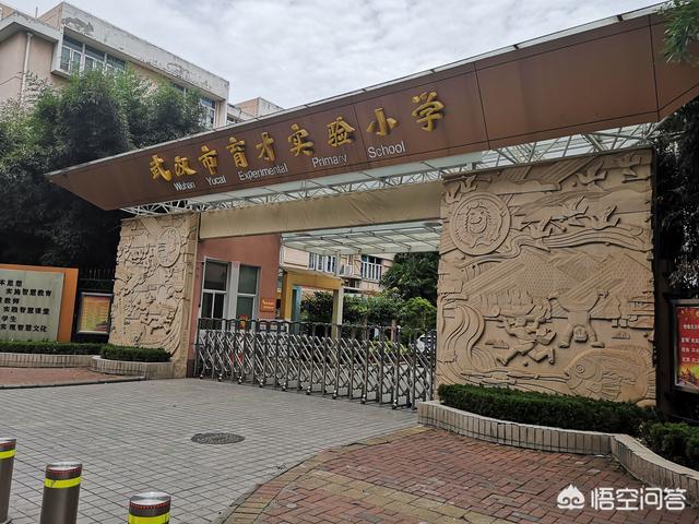 武汉市江岸区长春街小学怎么样?