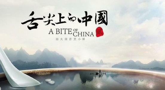 韩国人看舌尖上的中国后感慨 台湾人如何看待《
