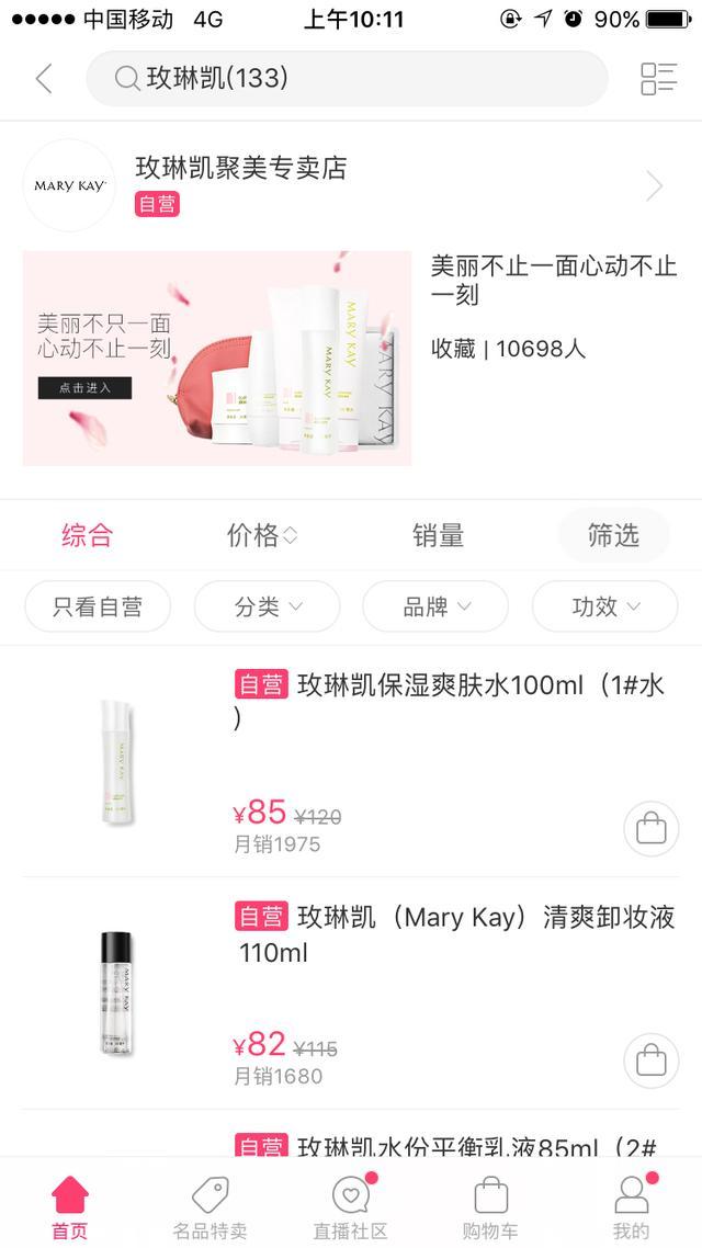 什么平台买化妆品比较靠谱?