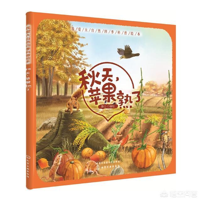 关于秋天的画,关于秋天的绘本推荐有哪些?