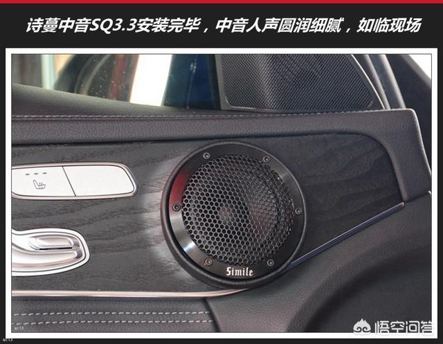 奔驰C级汽车音响效果怎么提升?音质好听吗?(图6)