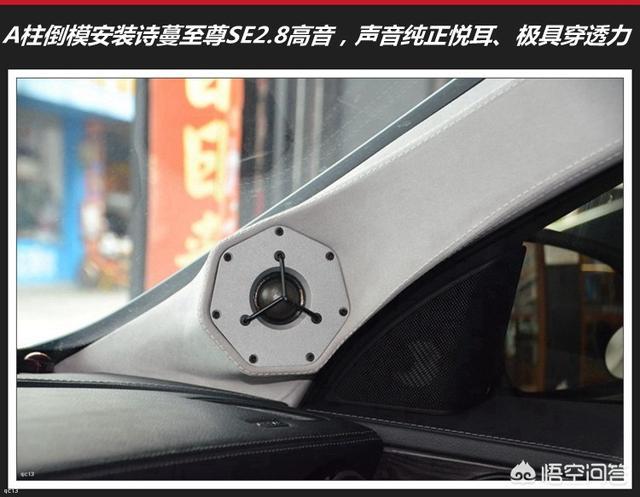 奔驰C级汽车音响效果怎么提升?音质好听吗?(图4)