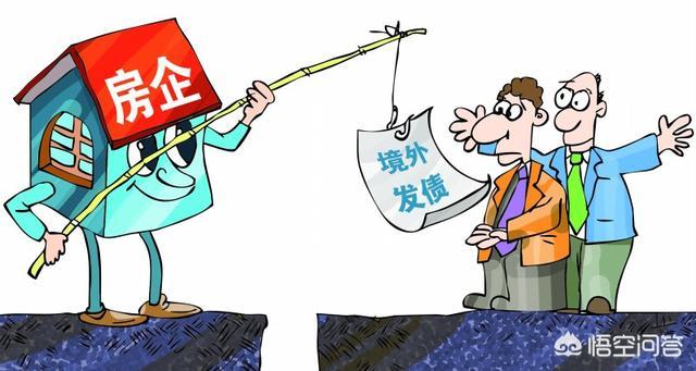 年底房企密集海外发债,今年融资规模料创新高