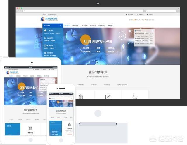 快速建企业网站(自动的网站设计制作)