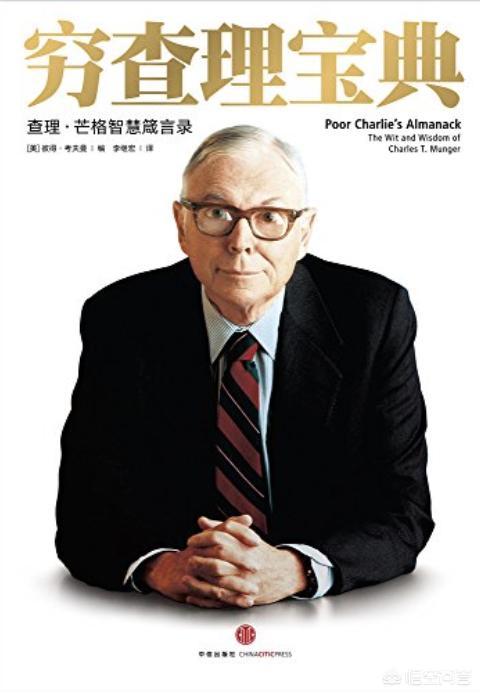 炒股必看的5本经典书籍(股票投资最好的三本书)