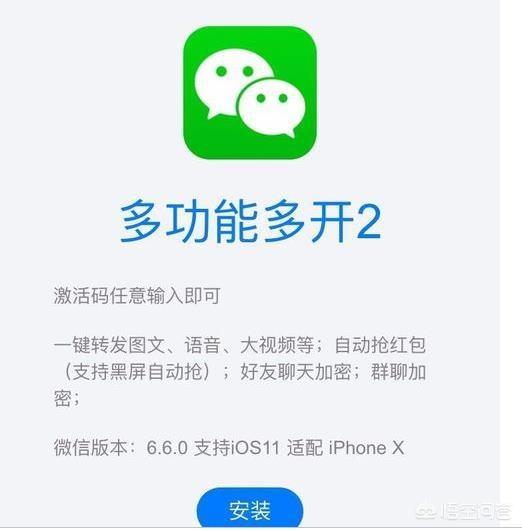 ios多开,苹果手机怎么能同时登两个微信?