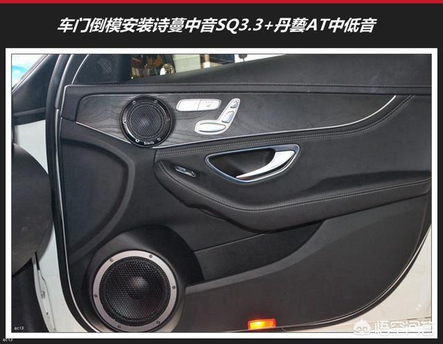 奔驰C级汽车音响效果怎么提升?音质好听吗?(图5)