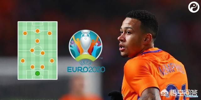 太平洋游戏网下载:2020欧洲杯荷兰队 2020欧洲杯冠