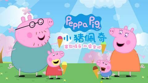 小猪佩奇六一儿童节礼物免单,《小猪佩奇》很受孩子喜欢是怎么回事?