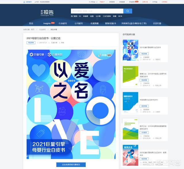 醉仙蒲app :有哪些网站可以查看行业数据?