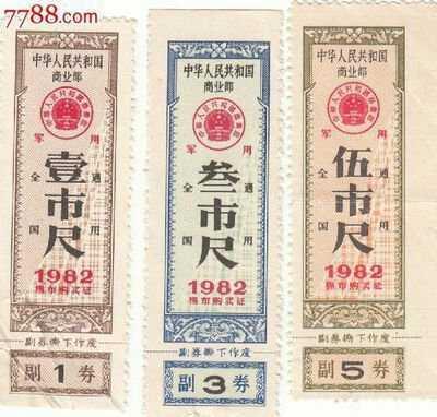 中国实行布证是什么时候,多会开始,又是怎么废除的?