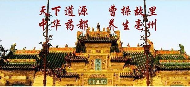 亳州在安徽的哪个位置 安徽亳州的城市发展怎么