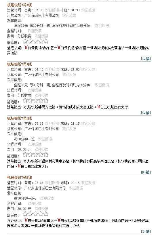 广州机场大巴路线(广州机场大巴最新时刻表)