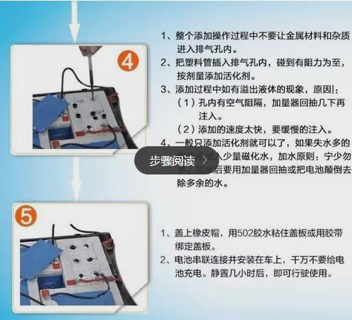 关于正负脉冲修复电动车电瓶的步骤?
