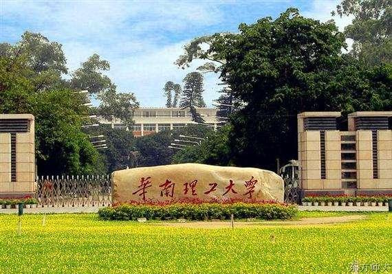 华南理工大学在全国高校中的排名多少?(图2)