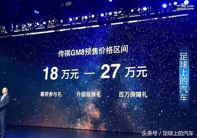 广汽传祺GM8发布,预售价27万能打赢别克GL8吗?