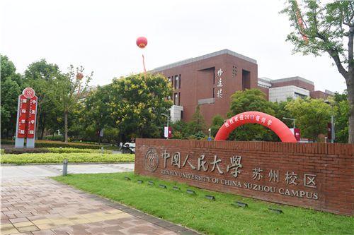 中国人民大学苏州校区是985大学吗?