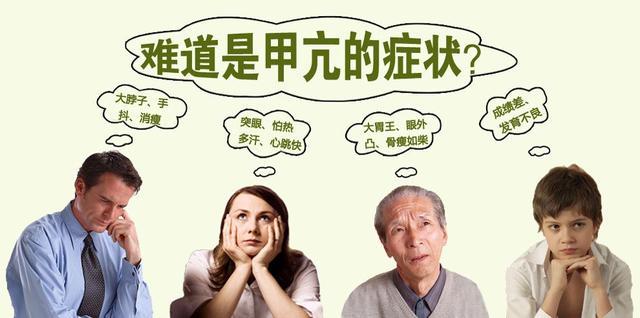 甲亢图片,甲亢有什么症状最好看什么科?