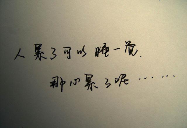 (伤感说说心累的句子 心累的短句子说说心情)有哪些心很累的说说伤感句子?