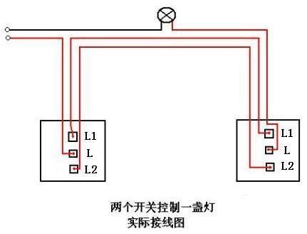 双控灯接线图,一个灯两个开关控制如何接线?