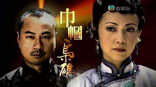 你们觉得TVB剧巾帼枭雄怎么样?