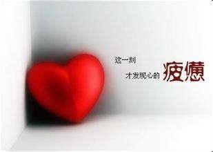 累了的句子说说心情图片,有哪些心很累的说说伤感句子?